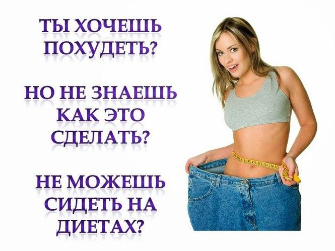ИСТОРИИ О ПОХУДЕНИИ : Сайт о похудении ХУДЕЕМ без проблем!